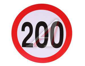 """Наклейка-знак виниловая """"Ограничение скорости 200км/ч"""" круг, большая Г05107"""