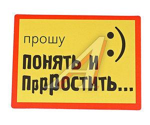 """Наклейка виниловая """"Понять и простить"""" 14.5х10.5см фон желтый ЖИРАФФ НП-07"""