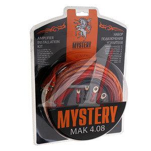 Набор для установки усилителя MYSTERY MAK 4.08 MYSTERY MAK 4.08
