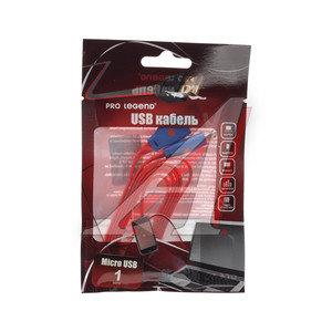 Кабель micro USB 1м красный с подсветкой PRO LEGEND PL1329, PRO LEGEND PL1329