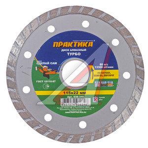 Круг отрезной 115х22мм алмазный турбированный ПРАКТИКА 036-346