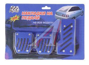 Накладка педали для МКПП комплект 3шт. черно-синий AZARD AZARD-1044, ПЕД00008