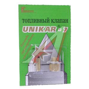 Клапан карбюратора К126 игольчатый UNIKAR UNIKAR-7,