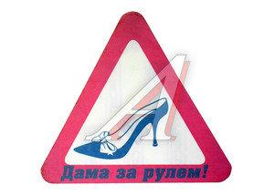 """Наклейка-знак виниловая """"Туфелька"""" треугольник, большая Г03018,"""