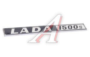 "Орнамент задка ""LADA 1500S"" 21061-8212200-20"