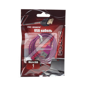 Кабель micro USB 1м фиолетовый PRO LEGEND PL1338, PRO LEGEND PL1338