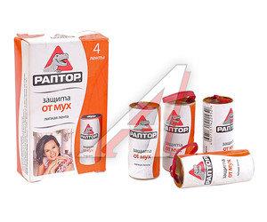 Лента липкая от мух упаковка 4шт. 85см РАПТОР G1014