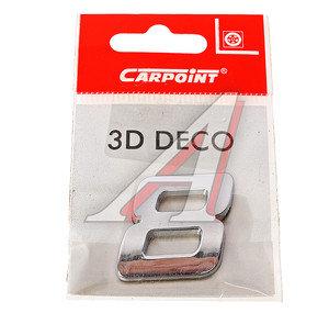 "Наклейка металлическая 3D цифра ""8"" CARPOINT 2218635 СР"