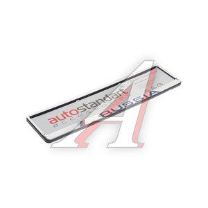 "Рамка знака номерного ""RUSSIA"" с защелкой хром AUTOSTANDART 102604"
