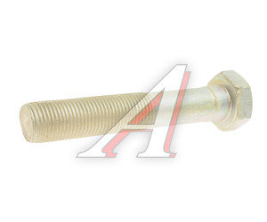 Болт М16х1.5х90 крепления кронштейна УРАЛ (ОАО АЗ УРАЛ) 332712