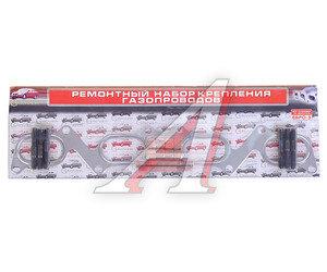 Прокладка ЗМЗ-40904,40524,40525 коллектора выпускного ЕВРО-3 в блистере комплект 40624-1008027,