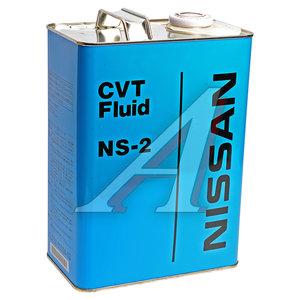 Масло трансмиссионное CVT для вариаторов NS-2 KLE52-00004 4л NISSAN KLE52-00004, NISSAN CVT