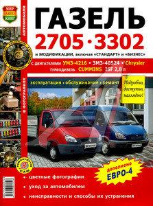 """Книга ГАЗ-3302,2705 ЕВРО-2,3 дв.УМЗ,Chrysler,CUMMINS цветные фото серия """"Я ремонтирую сам"""" Мир Автокниг (65589), 65589"""