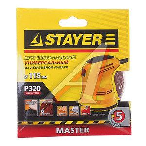 Бумага наждачная на липучке D115 Р320 8 отверстий 5шт. STAYER 35450-115-320
