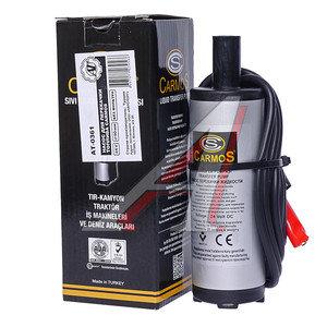 Насос для перекачки технических жидкостей 24V, 5А, 20л/мин., d=50мм без фильтра (94992401) CARMOS АТ-0361, AT25361
