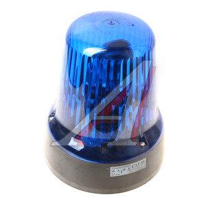 Маяк проблесковый 12V стационарный (лампа Н1) синий САКУРА 09.549, С12-55