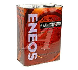 Масло моторное Gran Touring SM синт.4л ENEOS ENEOS SAE5W40,