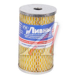 Элемент фильтрующий КАМАЗ топливный металлическая сетка ЛААЗ 740.1117040-01, ЭФТ013-1117040