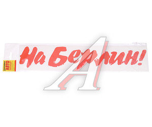 "Наклейка ""На Берлин!"" красная наружная 8х40см ЖИРАФФ НДП-33"