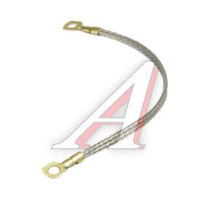 Провод массы (косичка) L=250мм CARGEN AX-406,