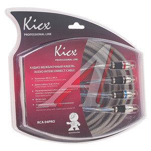 Кабель RCA 4х4 4.9м KICX KICX RCA-04 PRO