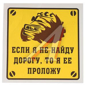 """Наклейка виниловая """"Если я не найду дорогу, то я ее проложу!"""" 18х18см MASHINOKOM VRC 713-01"""