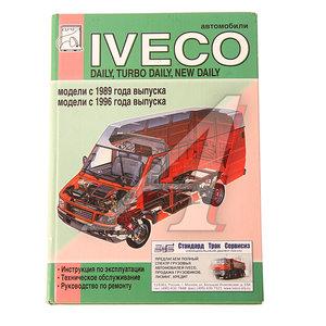 Книга IVECO DAILY с 2000г. инструкция по эксплуатации, ТО, руководство по ремонту том 1 IVECO DAILY с 2000г.в том 1, груз. Иномарки IVECO DAILY с 2000г.в том 1