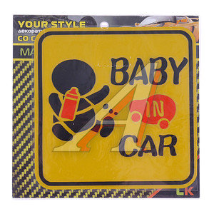 "Наклейка светоотражающая ""Baby in car 3"" 13х13см MASHINOCOM NCM 105,"