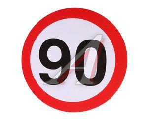 """Наклейка-знак виниловая """"Ограничение скорости 90км/ч"""" круг, большая Г05105"""