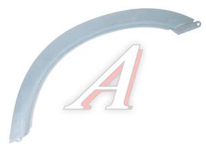 Арка колеса ГАЗ-2217 правая С/О АВТОКОМПОНЕНТ 2217-8403026