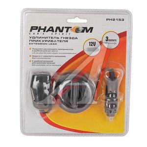 Удлинитель прикуривателя 12V, 3м PHANTOM PH2153