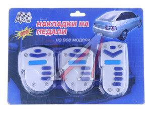Накладка педали для МКПП комплект 3шт. синий AZARD AZARD-1045, ПЕД00015