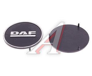 Эмблема колпака колесного DAF пластик комплект 2шт. АВТОТОРГ АТ-9220