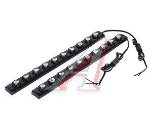 Огни ходовые дневного света LED HDX 10 светодиодов 21см с гибким корпусом 12V TORINO 08893, HDX-D054