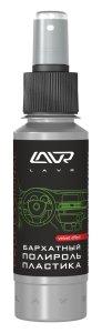 Полироль пластика ЛАВР Бархатный 120мл LAVR LAVR Ln1425, Ln1425