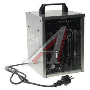 Пушка тепловая 2.0кВт 185куб.м/ч режим вентилятора электрическая ERGUS QE-2000E/640-506, 772-227