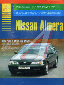 Книга NISSAN ALMERA с 1995-1999гг. ремонт без проблем Т.О ЗА РУЛЕМ (42977)