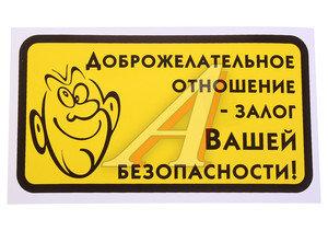 """Наклейка виниловая """"Доброжелательное отношение - залог Вашей безопасности"""" Б17"""