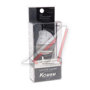 Ароматизатор на дефлектор жидкостный (мускус белый) 10мл KOUOU KC101B1