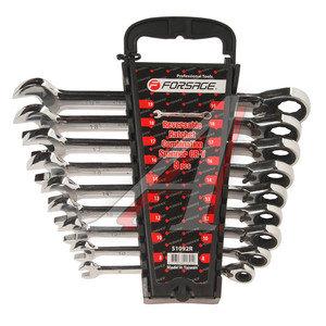 Набор ключей комбинированных 8-19мм трещоточных с реверсом 9 предметов FORSAGE 51092R, FS-51092R