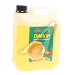Жидкость омывателя -30С лимон 4л SPECTROL ОЖ 30-4 SPECTROL LEMON, SPECTROL