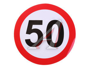 """Наклейка-знак виниловая """"Ограничение скорости 50км/ч"""" круг, большая Г05111"""