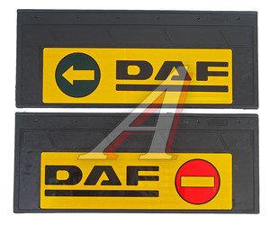 Брызговик 27х66см (DAF) (кирпич, стрелка) узкий с светоотражающей желтой основой комплект АВТОТОРГ АТ-7886