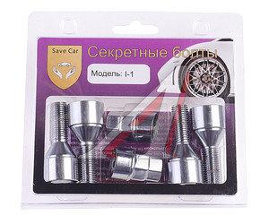 Болт колеса М12х1.5х28 секретки конус комплект 4шт. головка под ключ 17/19мм SAVE CAR I-1, I-1 12x1,5