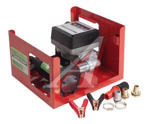 Насос для перекачки топлива 12V помповый 175Вт 45л/мин. с счетчиком АВТОТОРГ АТ-0295,