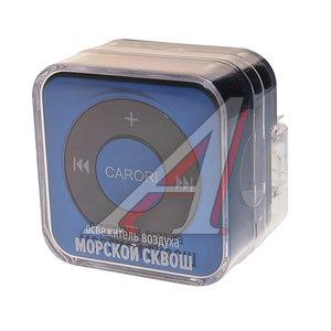 Ароматизатор на дефлектор гелевый (морской сквош) с пробником Play CARORI PLA-2
