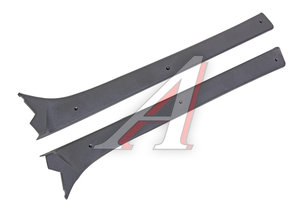 Накладка стойки ВАЗ-2108-09 ветрового окна комплект 2шт. 2108-5402114/15, 2108-5402114