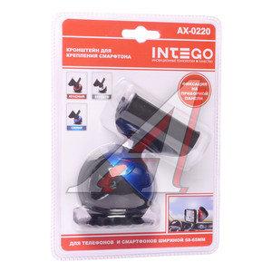 Держатель мобильного телефона AX-0220 58-65мм синий INTEGO INTEGO AX-0220синий, AX-0220синий