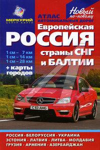 Книга прочее Атлас а/д России, СНГ и Балтии ЗА РУЛЕМ (55457), 55457