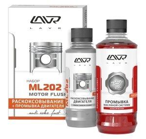 Жидкость для раскоксовывания двигателя 0.185л МЛ-202 + промывка двигателя ЛАВР 2505, Ln2505,
